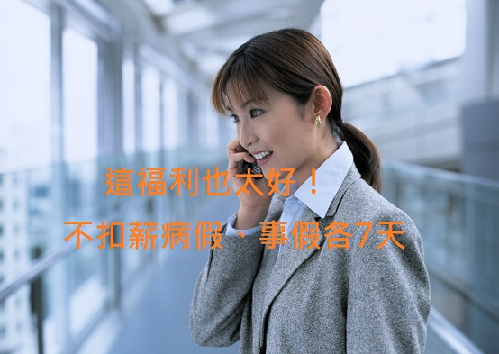 產經新聞-中國生產力中心釋缺 正職享不扣薪病、事假各7天