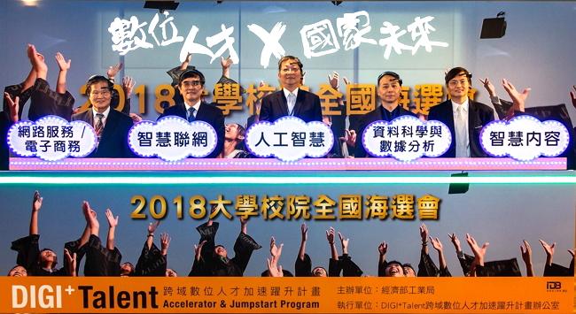 DIGI+Talent計畫培育數位斜槓青年 千人海選爭350名研習缺