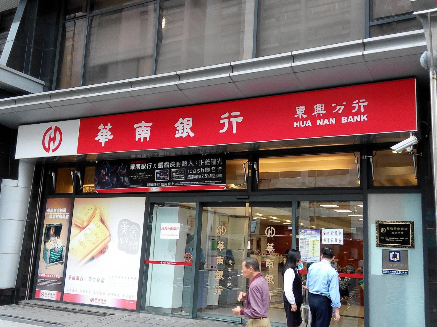 產經新聞-華南銀再招188人 最高薪80K