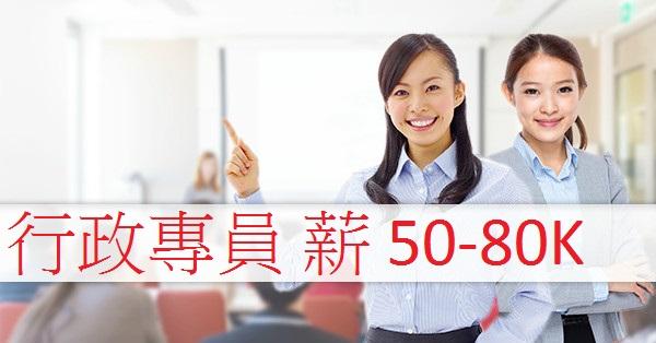 產經新聞-駐新加坡留學業務行政專員 薪 50-80K