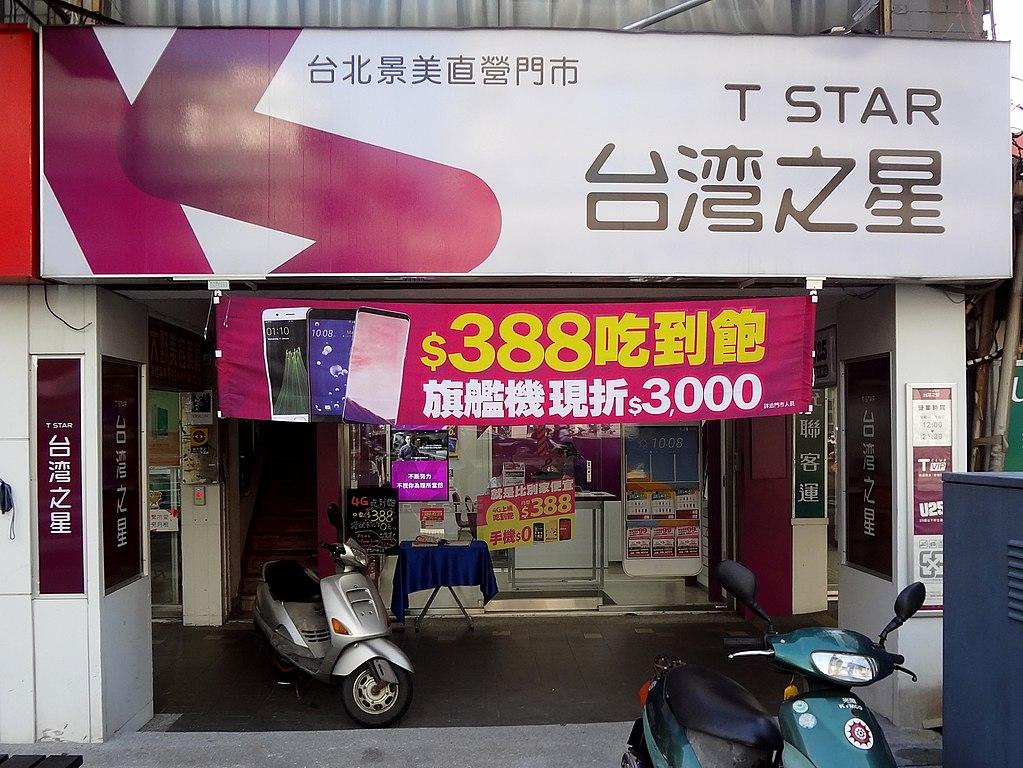 跨進電信業好機會 台灣之星132職缺全台徵才開跑