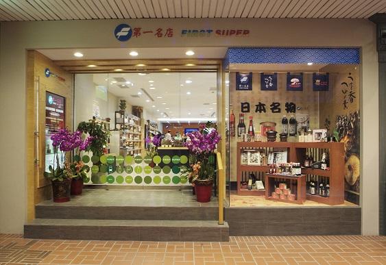 香菇王集團-第一名店擴大徵才 招門市、儲備幹部、營運主管