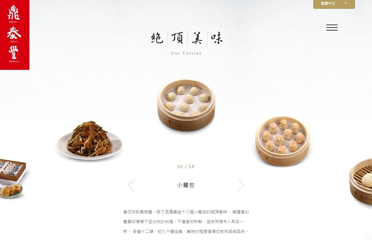 翻攝自鼎泰豐官網