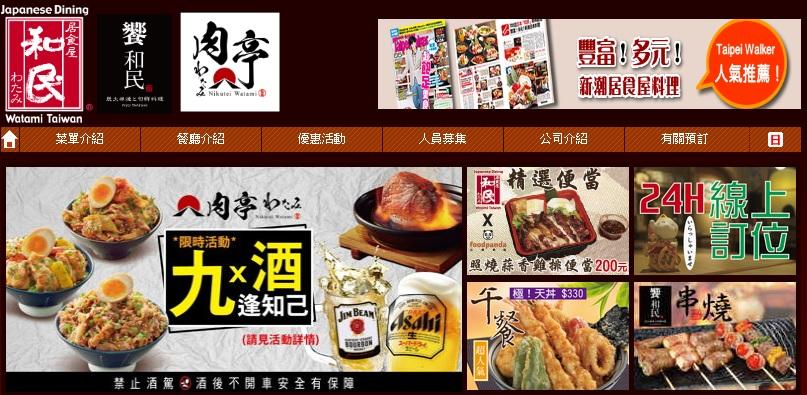 和民日本料理林口店徵才 兼職人員還有「特休金」