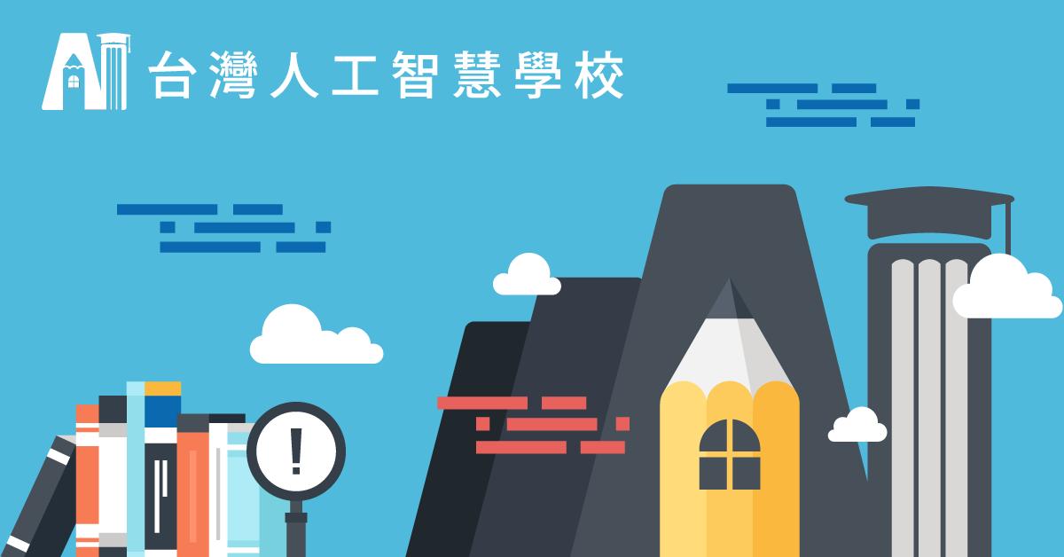 科技先趨-AI在人力資源管理應用 台灣人工智慧學校18日研討