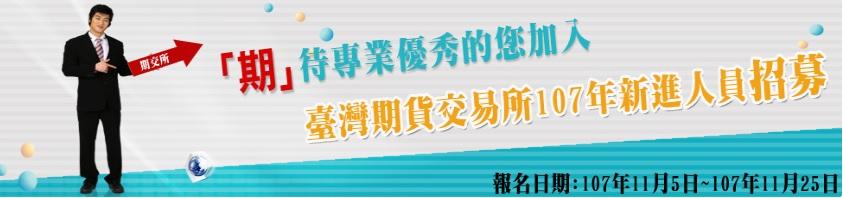 產經新聞-臺灣期貨交易所招新進人員 報名開始