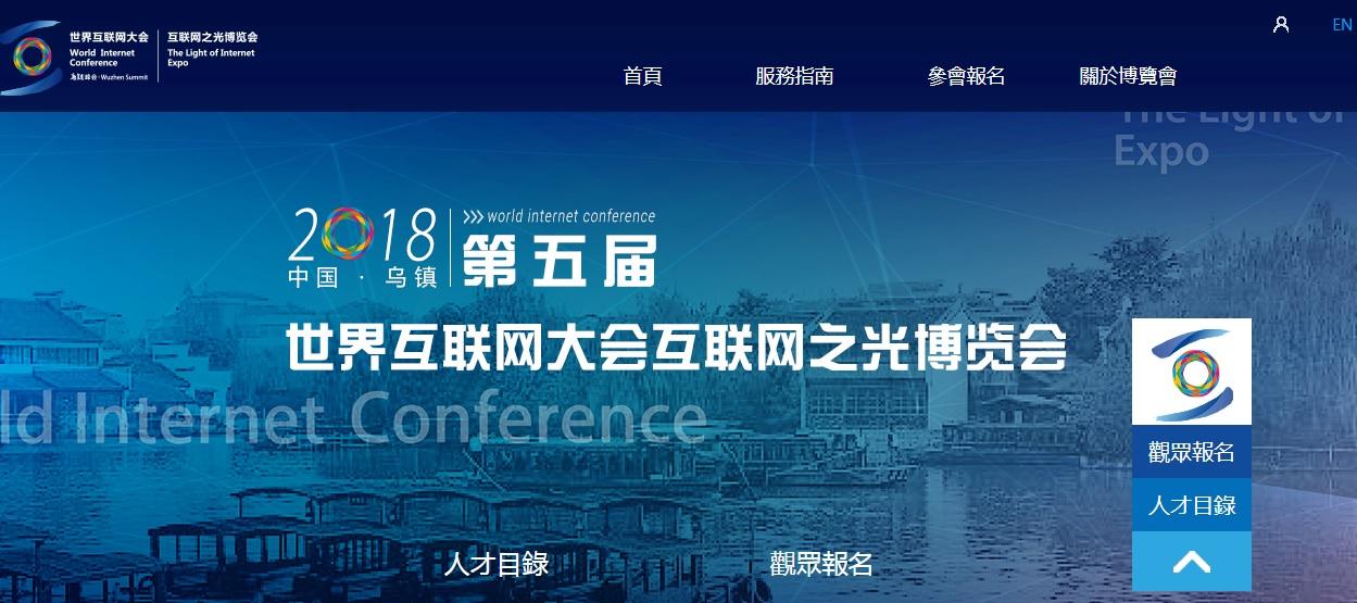 科技先趨-世界互聯網大會11/7至11/9於浙江烏鎮舉行 大數據AI受矚目