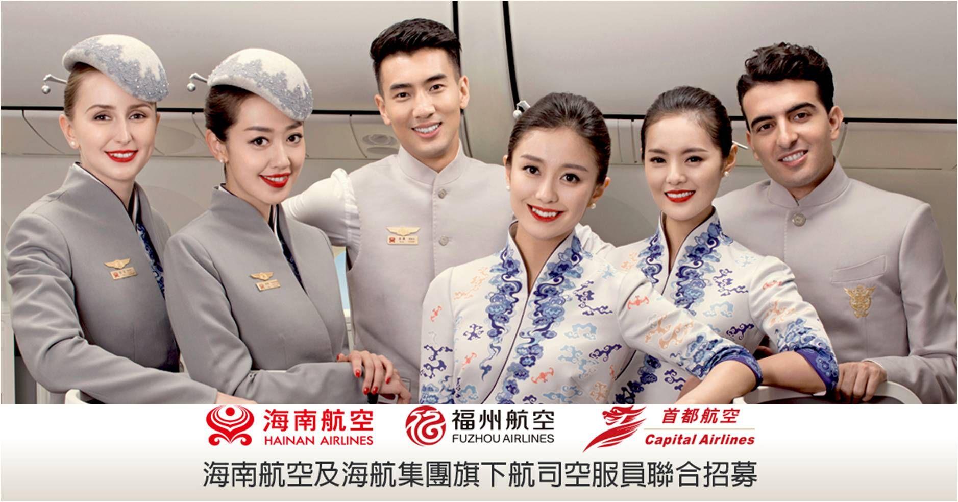 海航集團旗下航空公司招募空服員 報名至11月下旬