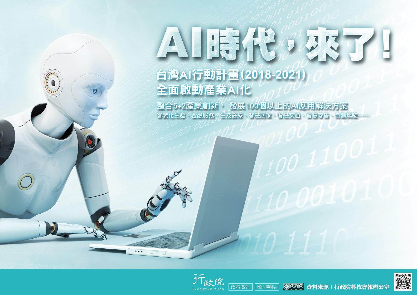 科技先趨-勞動部:12月底前在高雄成立「AI人才培訓前進基地」