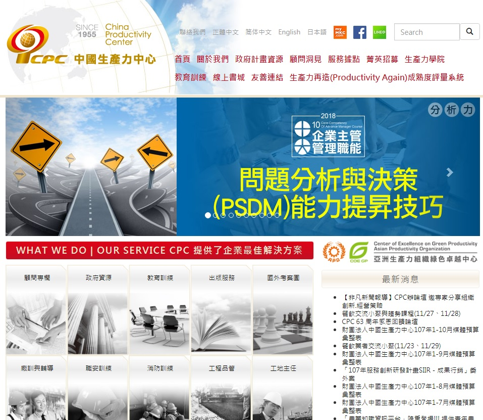 產經新聞-中國生產力中心誠徵系統工程師、行銷企劃等人才