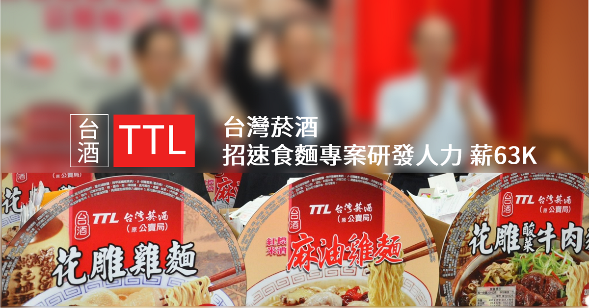 產經新聞-台灣菸酒招速食麵專案研發人力 薪63K