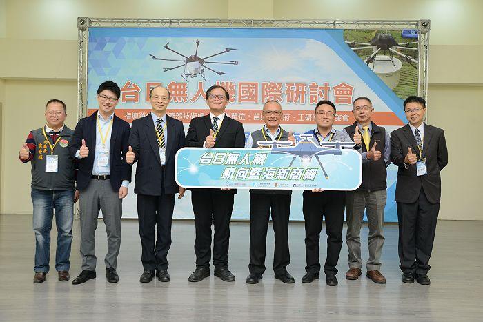 科技先趨-苗栗縣政府攜手工研院進軍無人機產業  鏈結國際航向新藍海