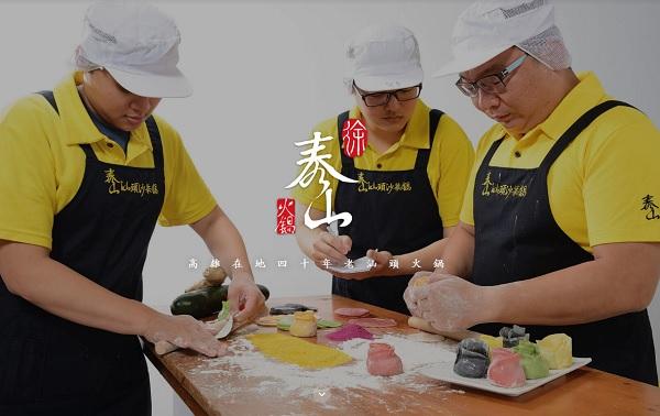 幸福企業/佛心泰山汕頭沙茶鍋員工有15%優惠存款 最高100%