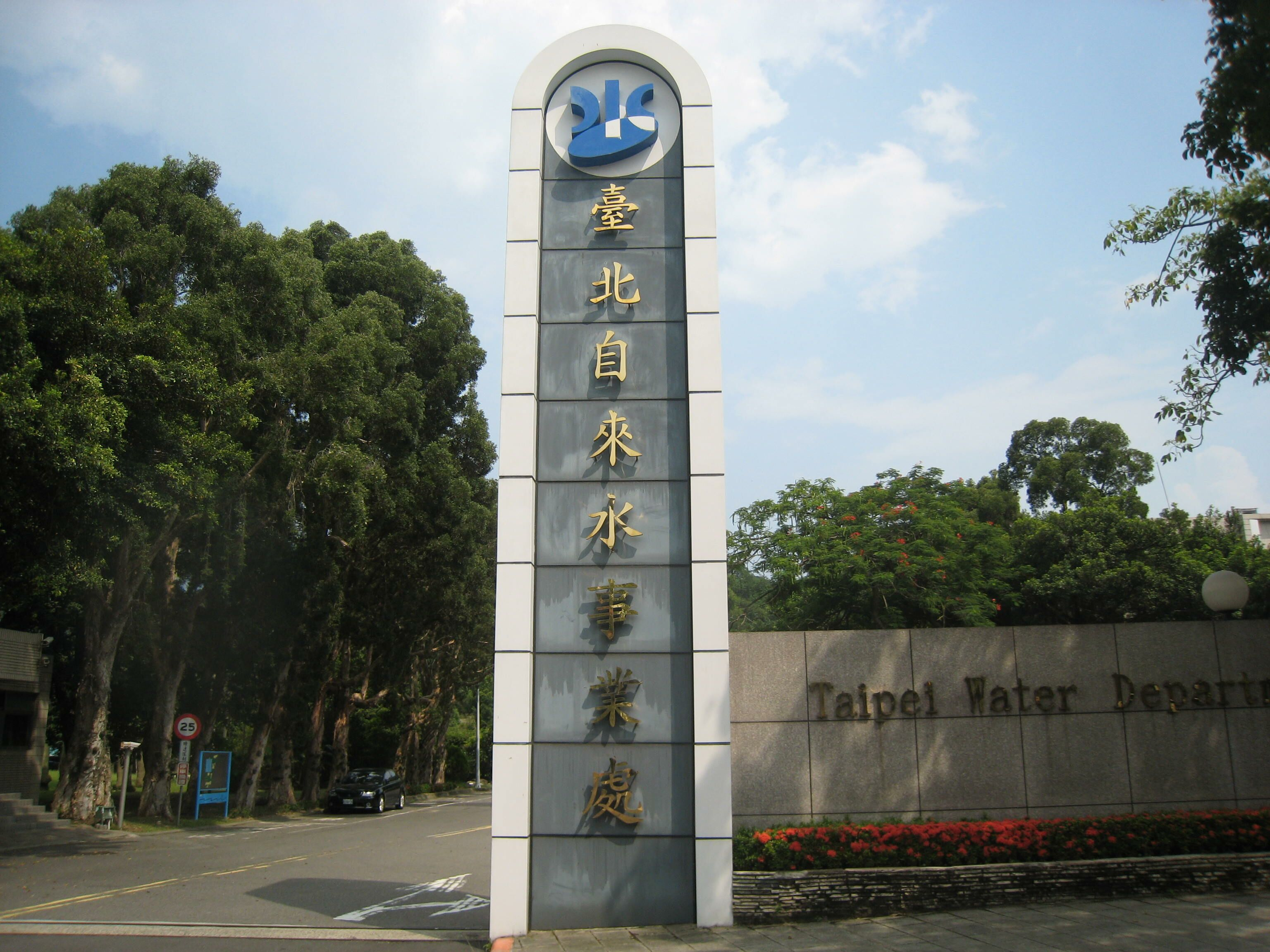 產經新聞-臺北自來水招考  通過試用期薪上看51K