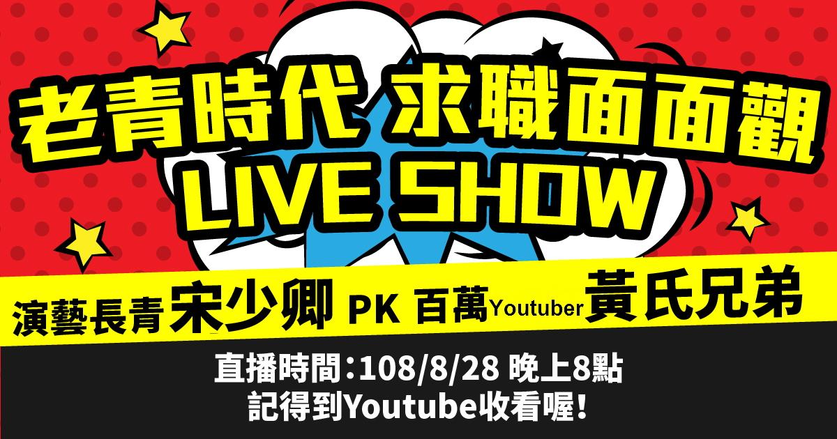 產經新聞-宋少卿PK百萬YouTuber黃氏兄弟 提醒警覺求職陷阱