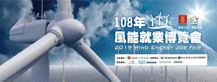未來20年最搶手人才! 歐商入港高薪進場 108年風能就業博覽會