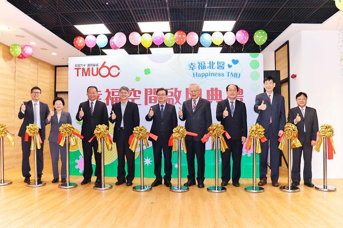 臺北醫學大學開醫大先例 打造「幸福空間」營造開心職場