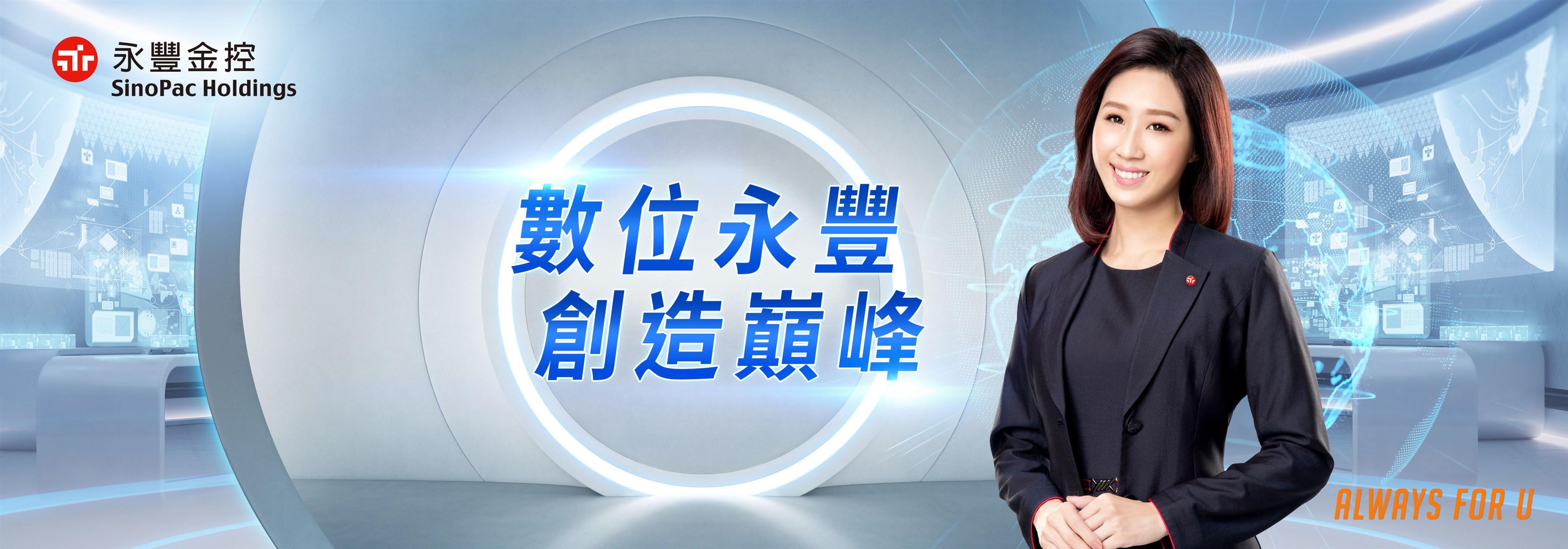 永豐金融控股股份有限公司(永豐銀行/永豐金證券/永豐金租賃)