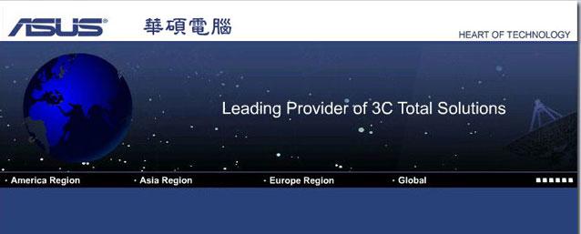 華碩電腦股份有限公司(ASUS)
