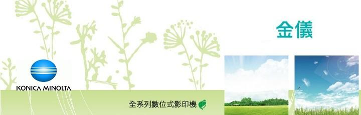 找工作震旦集團_金儀股份有限公司