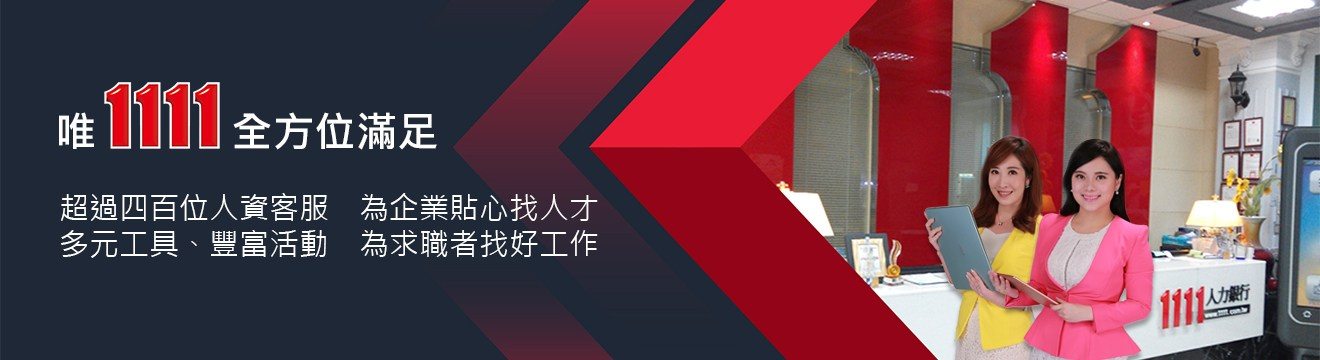 全球華人股份有限公司(1111人力銀行)