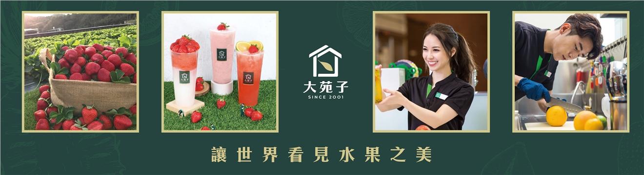 大苑子茶飲專賣店(大苑子開發股份有限公司-直營總店)