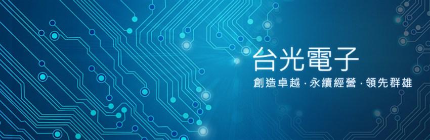 台光電子材料股份有限公司