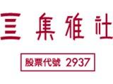 集雅社股份有限公司高薪職缺