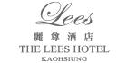 (麗尊酒店)麗尊開發股份有限公司高薪職缺