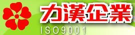 力漢企業股份有限公司高薪職缺