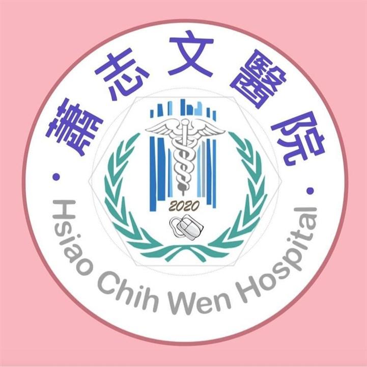 蕭志文醫院高薪職缺