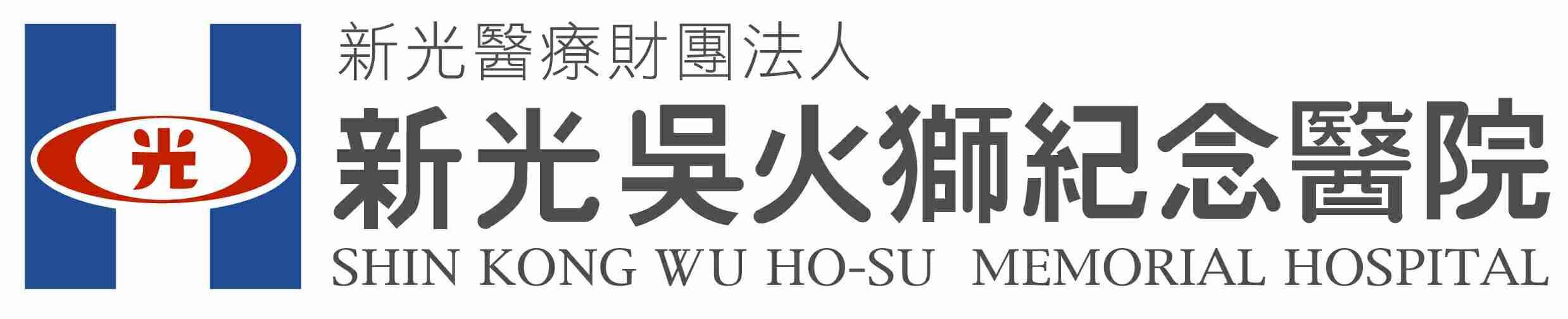 新光醫院醫療財團法人新光吳火獅紀念醫院高薪職缺