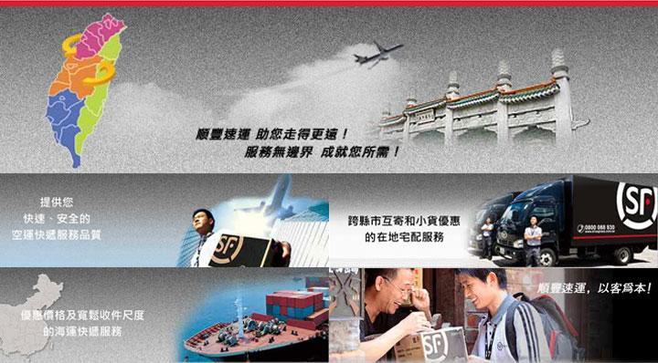 找工作台灣順豐速運股份有限公司