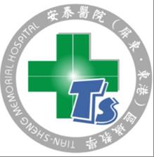 安泰醫療社團法人安泰醫院高薪職缺