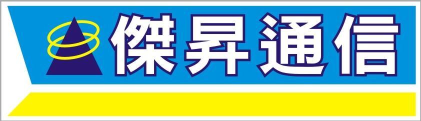 (傑昇通信)傑升通信股份有限公司高薪職缺