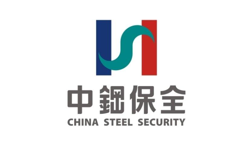 中鋼保全股份有限公司高薪職缺