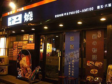 十二燒日本料理高薪職缺