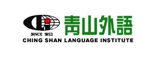 「青山外語」的圖片搜尋結果