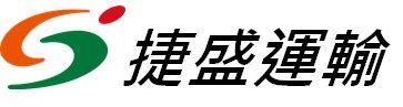 捷盛運輸股份有限公司高薪職缺