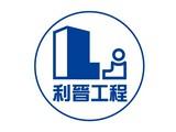 利晉工程股份有限公司高薪職缺
