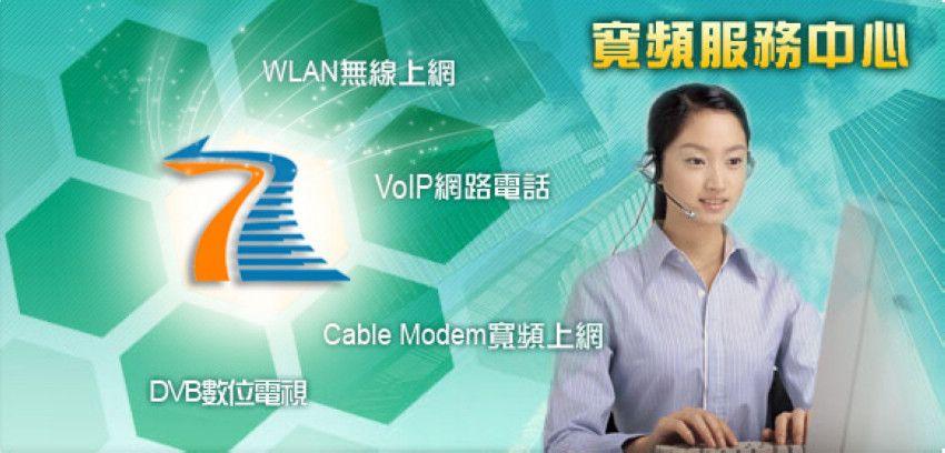 台灣數位光訊科技股份有限公司