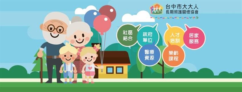 社團法人臺中市大大人長期照護關懷協會