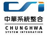 中華系統整合股份有限公司高薪職缺