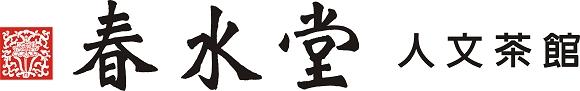 春水堂人文茶館(春水堂實業股份有限公司)