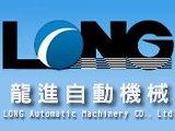 龍進自動機械股份有限公司高薪職缺