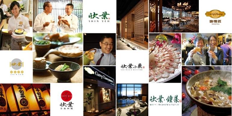欣葉餐廳(欣葉國際餐飲股份有限公司-總管理處)