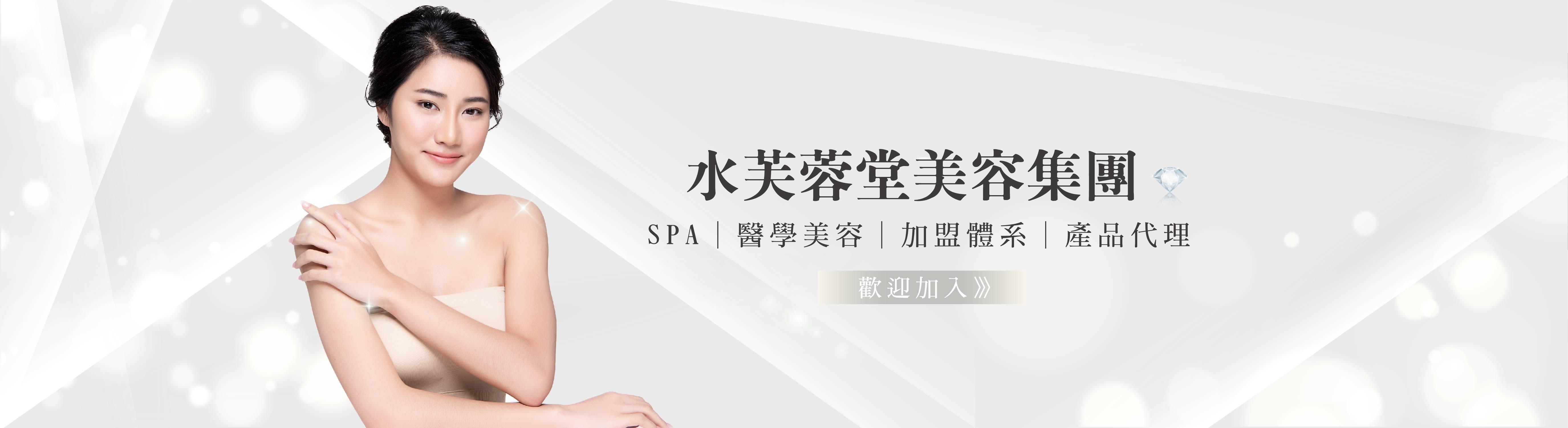 水芙蓉堂醫美SPA中心