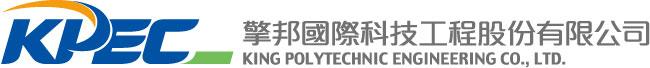 擎邦國際科技工程股份有限公司