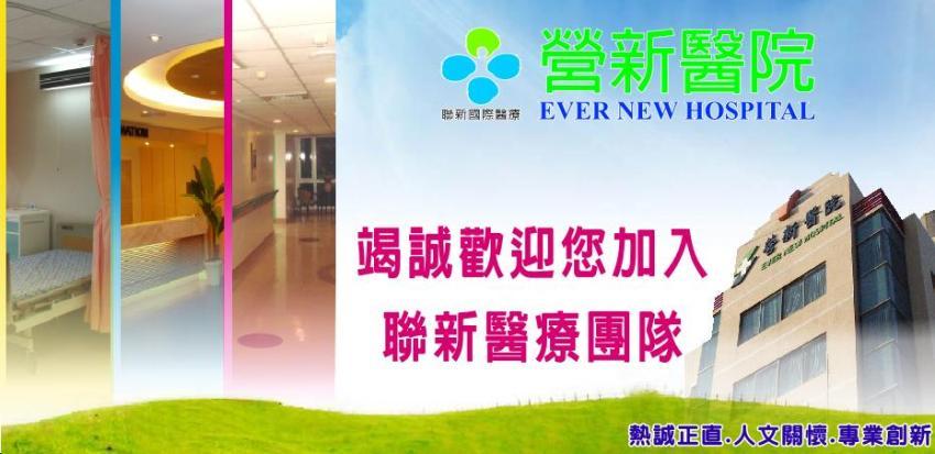 營新醫院(台灣聯新醫療聯盟)