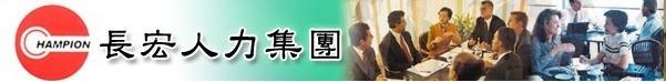 亞太國際發展有限公司(長宏集團)